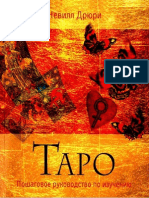 Дрюри - Таро