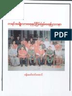 Karen People and Peace (Bamaw TinAung)