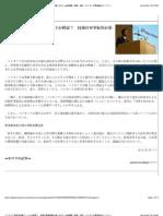 パイオニア買収を中国ファンドが模索? 技術の軍事転用が狙いか