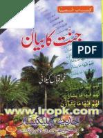 Jannat Ka Bayaan By Muhammad Iqbal Kilani