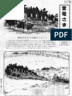 雷電神社の鳥瞰図(明治時代)