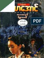 M 70 ThiHlaAung NayLaDar