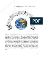 Earth as a Music-Star (음악별인 지구)