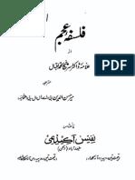 Falsafa e Ajam - Allama Muhammad Iqbal (Urdu Tarjuma)