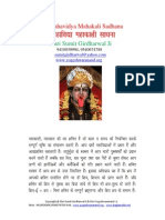 Mahavidya Mahakali Mantra Tantra Sadhna Evam Siddhi by Shri Sumit Girdharwal Ji