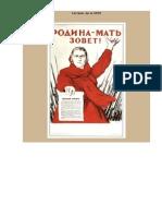 Carteles de La URSS