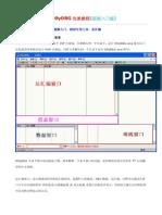 OllyDBG_完美教程(超强入门级)