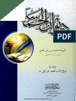 DewanUlHamasah-AlBushra