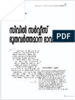 KGOA Souvenir 2013 Part 4 Pages 193-232