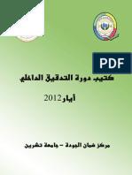 شرح عن نظام التدقيق والمراجعة.pdf