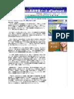 島根県立大の日韓シンポ 問題の本質そらす詭弁
