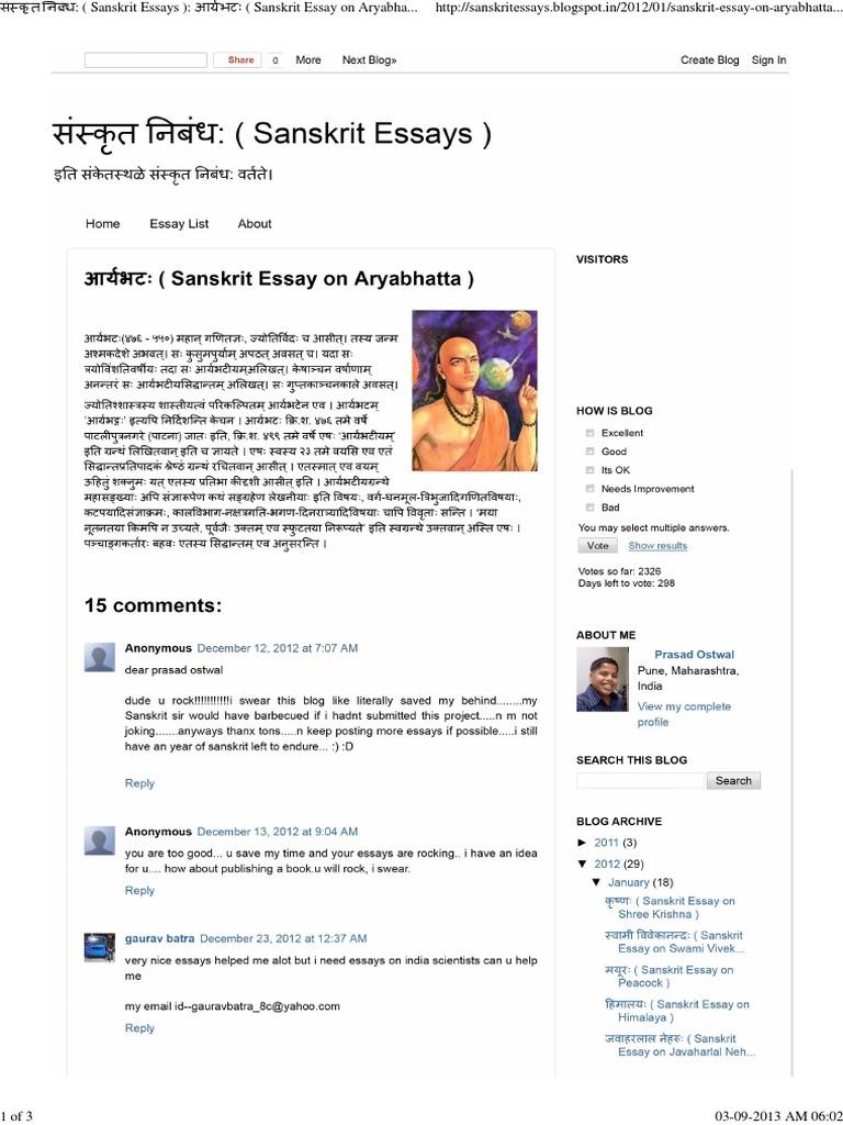 संस्कृत निबंध sanskrit essays आर्यभटः  संस्कृत निबंध sanskrit essays आर्यभटः sanskrit essay on aryabhatta
