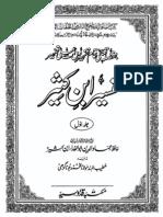 Tafseer Ibne Kaseer INDEX