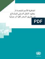 قانون الأمم المتحدة لنقل البضائع بحرا عربي