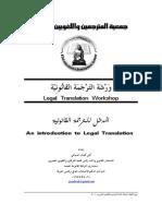ورشة ترجمة قانونية محمد يوسف وسوسن عبود