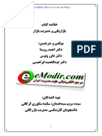 Marketing Ahmad