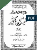 Tafseer Ibne Kaseer Para 23