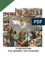 ΑΝΑ ΣΕΛΙΔΑ - ΑΚΟΛΟΥΘΙΑ ΤΟΥ ΔΡΟΜΟΥ ΤΟΥ ΣΤΑΥΡΟΥ .PDF