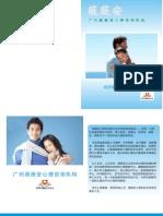 广州薇薇安心理咨询机构 电子杂志 第三期