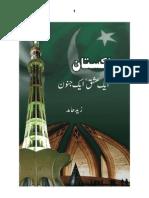 Brass Tacks Urdu Pakistan Aik Ishq Aik Junoon