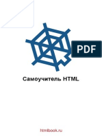 HTML Manual