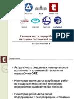 К возможности переработки ОЯТ методами плазменной сепарации