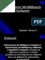 Σεξουαλικώς Μεταδιδόμενα Νοσήματα - Γιάννης Π.-Α2
