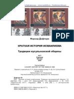 Daftari Kratkaya Istoriya Ismailizma