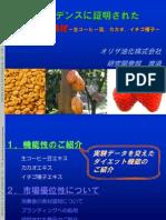 オリザ油化、食品開発展、カカオ、コーヒー、イチゴ種子のプレゼン資料