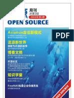 开源1 200801