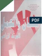 كتاب السكان والعمل الشرجبي خليل