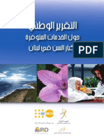 12 National Report on Elderly Services in Lebanon English Arabic