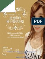 3DF0超速吸收國中數學攻略.pdf