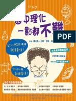 3df4國中理化一點都不難.pdf