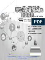3df7中學生物理高分的關鍵祕笈.pdf