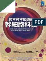 5p19您不可不知道的幹細胞科技.pdf