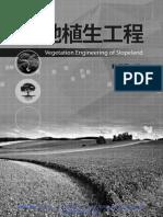 5i27坡地植生工程.pdf