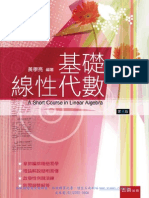 5B89基礎線性代數.pdf