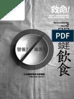 0909關鍵飲食試閱.pdf