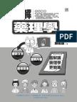 01-圖解藥理學-CH01-試閱檔.pdf