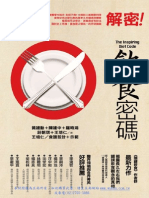 3Q22飲食密碼.pdf