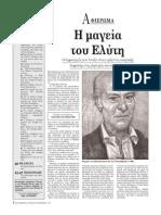 Ελύτης, Καθημερινή 1994