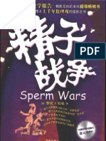 Sperm Wars (Simplified Chinese Version)