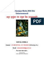 Shiva Sahasranamavali  with Amrit Mrityunjaya Mantra (शिव मृत्युंजय मंत्र युक्त शिव सहस्रनामवलि)