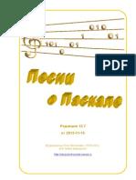 Pesni_o_Paskale_2013-11-15