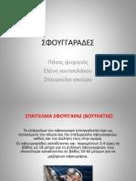 SFOUGARADES
