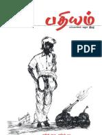 Pathiyam-10