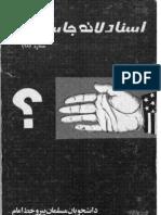 Documents from the U.S. Espionage Den volume 18