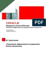 Oracle BPM Training-06 Process Effectivity