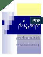 Islamic Studies Introduction